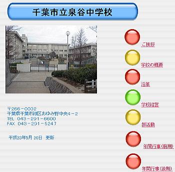 20110630izumiya.jpg