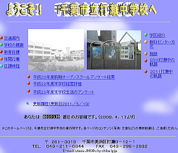 20110630utase.jpg