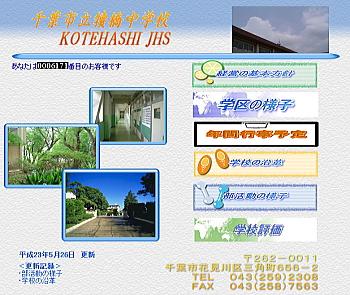 20110703kotehashi.jpg