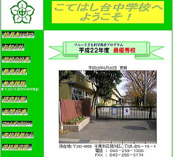 20110704kotehashidai.jpg