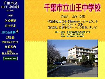 20110705sanno.jpg