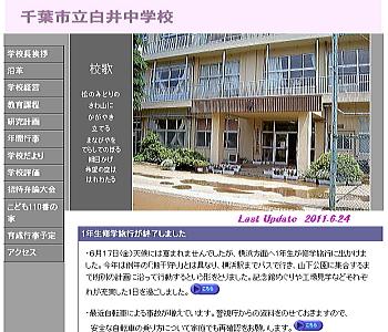 20110705shiroi.jpg