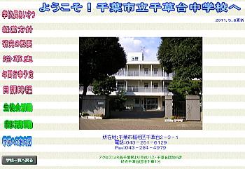 20110707chigusa.jpg