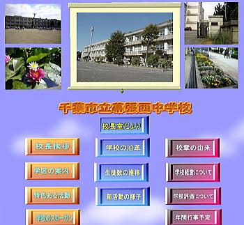 20110708makuharinishi.jpg