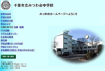 20110708mituwa.jpg
