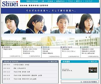20110721shuei.jpg