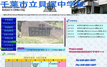 20110630kaizuka.jpg