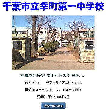 20110704saiwai1.jpg