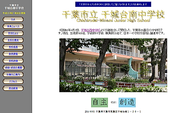 20110707chishirominami.jpg