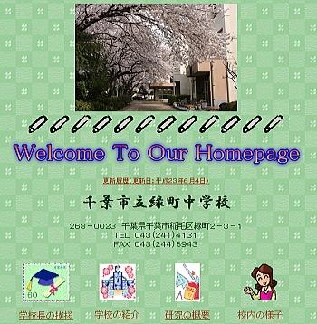 20110708midorimachi.jpg