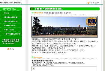 20110713chi.jpg