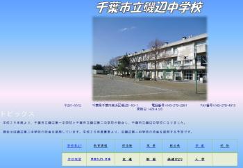 磯辺中学校